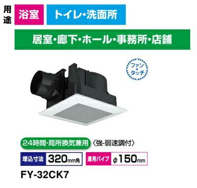 【FY-32CK7】パナソニック パナソニック 換気扇 天井埋込形換気扇 ルーバーセットタイプ 【panasonic】