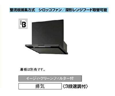 【FY-6HZC4A3-K】パナソニック レンジフード BL認定品 スマートスクエアフード 【panasonic】