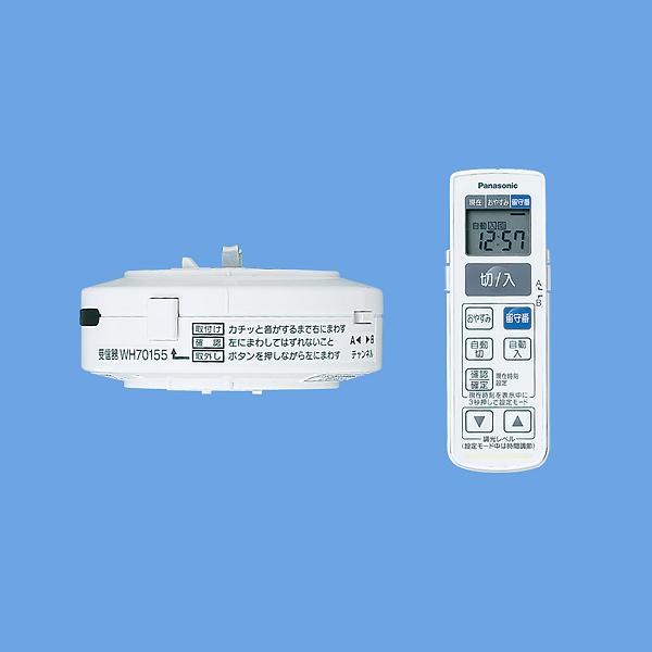 WH7016WP パナソニック コントローラ 光線式ワイヤレスリモコンスイッチセット 選択 コードペンダント用 通信販売 留守番タイマ機能付