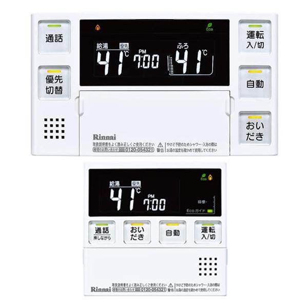 【MBC-220VC(A)】リンナイ ガスふろ給湯器リモコン 220VCシリーズ 取扱説明書付 浴室・台所リモコンのセット 【RINNAI】