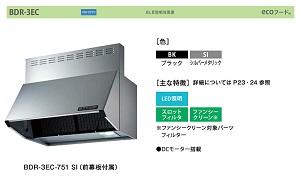 【BDR-3EC-751 BK】fjic レンジフード 換気扇 シロッコファン 間口750mm 色:BK 【富士工業】