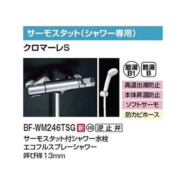 【BF-WM246TSG】リクシル サーモスタット(シャワー専用) 【LIXIL】