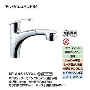 【SF-A451SYXU】リクシル アウゼ ハンドシャワー 【LIXIL】
