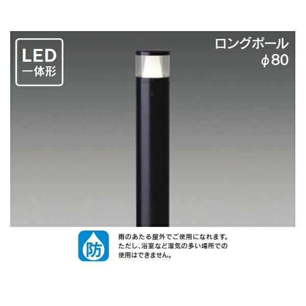 【LEDG87913L(K)-LS】東芝 LED一体形 アウトドア ガーデンライト ロングポール 【toshiba】