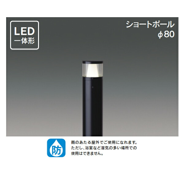 【LEDG87903L(K)-LS】東芝 LED一体形 アウトドア ガーデンライト ショートポール 【toshiba】