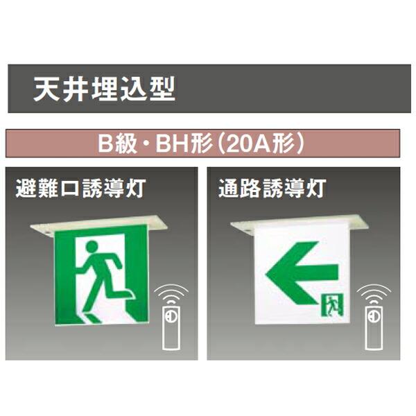 【FA40366 LE1】パナソニック LED誘導灯コンパクトスクエア 天井埋込型 B級・BH形(20A形) 長時間定格型(60分間) 両面型 【panasonic】
