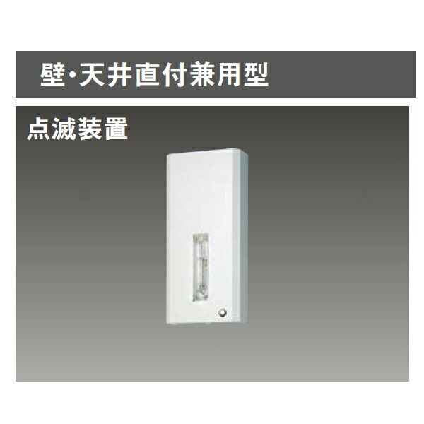 【FF90031J】パナソニック LED誘導灯コンパクトスクエア 壁・天井直付兼用型 点滅装置 【panasonic】