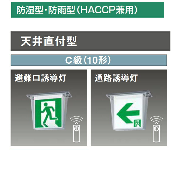 【FW11317LE1】パナソニック LED誘導灯コンパクトスクエア 防湿型・防雨型(HACCP兼用) 天井直付型 C級(10形) 一般型(20分間) 片面型 【panasonic】