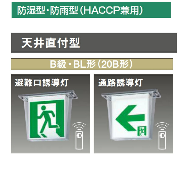【FW21317LE1】パナソニック LED誘導灯コンパクトスクエア 防湿型・防雨型(HACCP兼用) 天井直付型 B級・BL形(20B形) 一般型(20分間) 片面型 【panasonic】