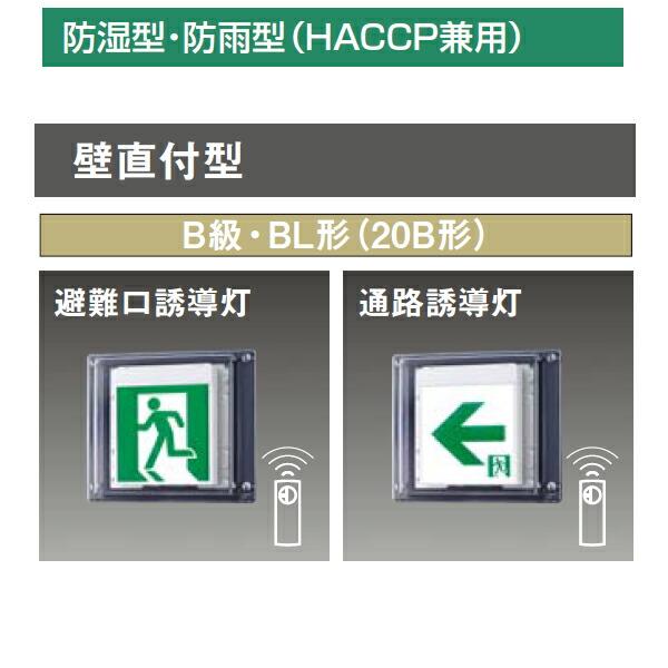 【FW21337LE1】パナソニック LED誘導灯コンパクトスクエア 防湿型・防雨型(HACCP兼用) 壁直付型 B級・BL形(20B形) 一般型(20分間) 片面型 【panasonic】