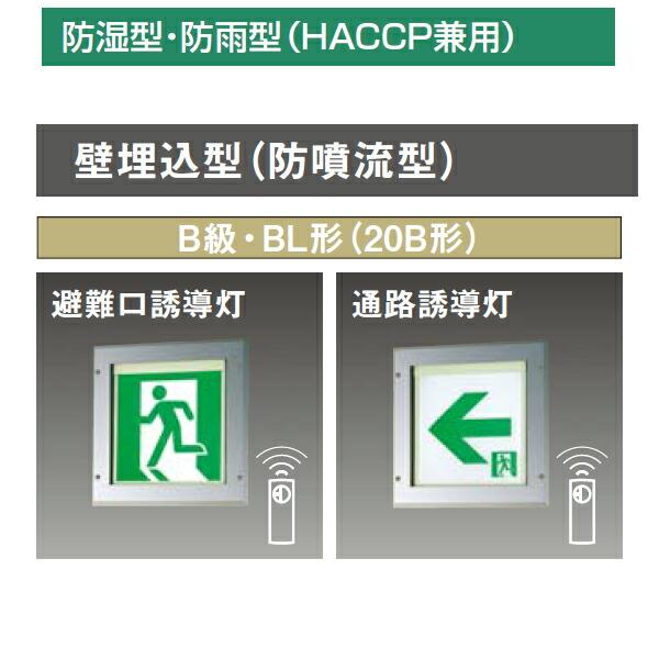【JF21347LE1】パナソニック LED誘導灯 防湿型・防雨型(HACCP兼用) 壁埋込型(防噴流型) B級・BL形(20B形) 一般型(20分間) 片面型 【panasonic】