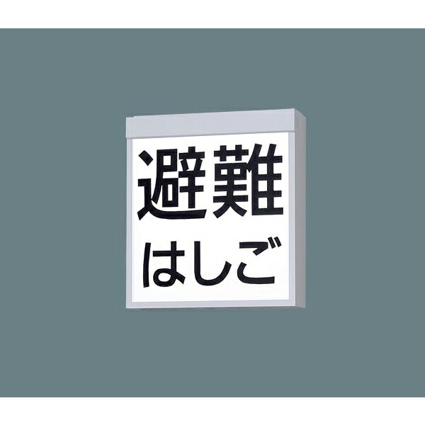 【FA20380 LE1】パナソニック LED誘導灯コンパクトスクエア 防災設備標示灯(電池内蔵型) 壁・天井直付・吊下型 片面型 【panasonic】