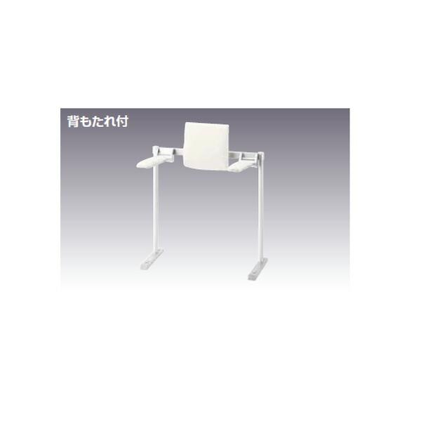 【KFC-292EU】リクシル 肘掛け手すり(床付式・背もたれ付) 合成皮革タイプ 【LIXIL】