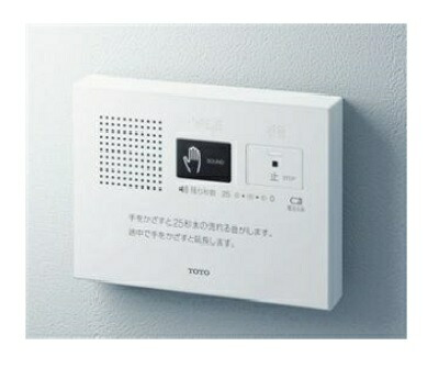 【YES400DR】トートー トイレ用擬音装置 音姫 露出タイプ 乾電池 手かざし 【TOTO】