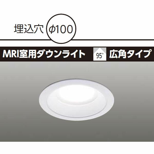 LEDD-21111MN 東芝 アウトレットセール 特集 MRI室用ダウンライト 95° 広角タイプ 電源ユニット別売 昼白色 新生活 TOSHIBA 相関色温度5000K