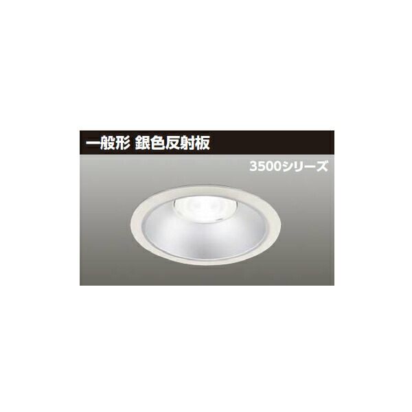 LEKD35053LV-LD9 東芝 LED一体形ダウンライト 3500シリーズ 埋込穴φ150 銀色反射板 SEAL限定商品 一般形 TOSHIBA 70%OFFアウトレット 配光角55°中角タイプ