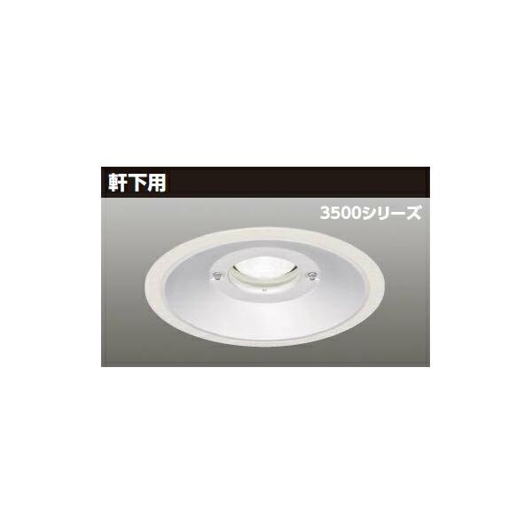 LEKD35981WW-LD9 東芝 LED一体形ダウンライト 3500シリーズ 軒下用 配光角75°広角タイプ 売却 埋込穴φ250 セットアップ TOSHIBA
