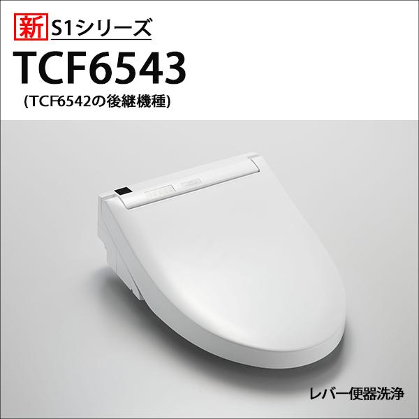 TCF6543 TOTO ウォシュレット 温水洗浄便座 買い取り レバー洗浄タイプ 絶品 人気のS1シリーズ 掃除ラクラクワンタッチ 除菌水で自動メンテ
