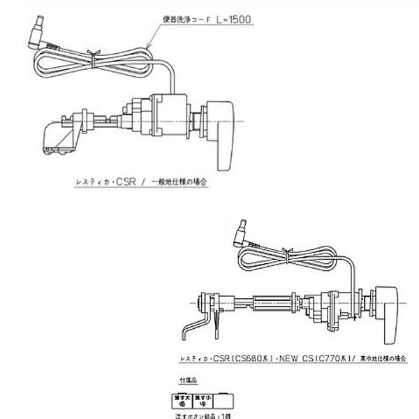 【TCA321】トートー 便器洗浄ユニット 【TOTO】