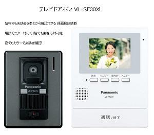 【5/7出荷予定】【VL-SE30XL】パナソニック テレビドアホン VL-SE30XL 電源直結式 【Panasonic】