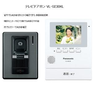 【在庫有り】【VL-SE30KL】パナソニック テレビドアホン VL-SE30KL 電源コード式 【Panasonic】