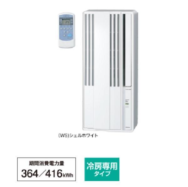 【6/10出荷予定】【送料無料】 CORONA(コロナ) ウインドエアコン CW-1620WS 冷房専用タイプ