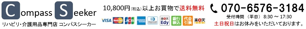 コンパスシーカー:リハビリ・介護用品専門店