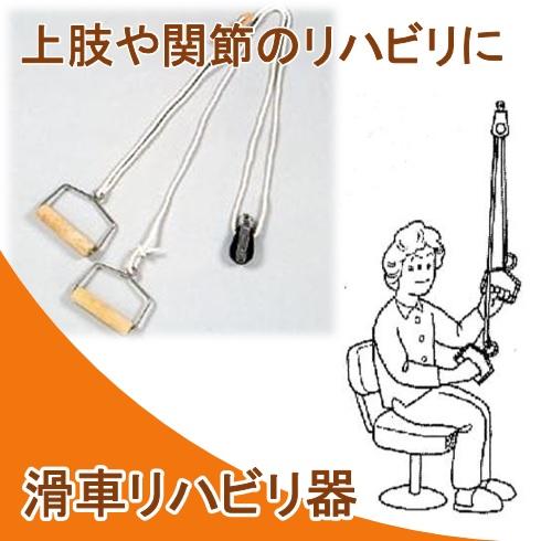 リハビリ 器具 上肢 関節 滑車リハビリ器