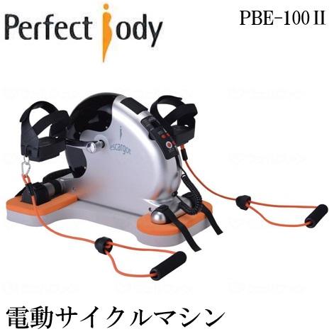電動サイクルマシン エスカルゴII PBE-100II リハビリマシン トレーニング 下肢 フィットネス シニア トレーニング用品 明成【送料無料】【メーカー直送】