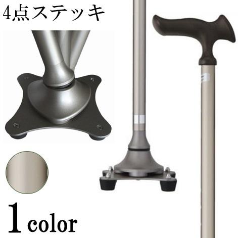 かるがも4ポイントステッキ ステンカラー フジホーム 【送料無料】
