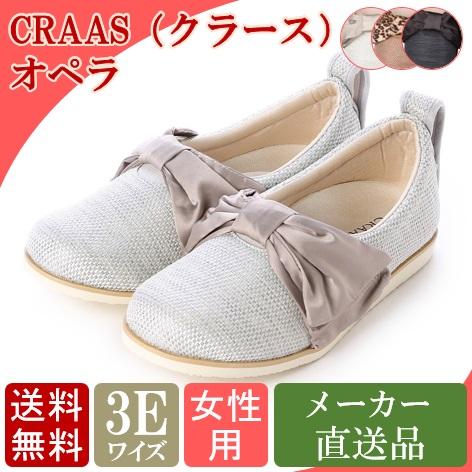 介護シューズ おしゃれ 女性 CRAAS(クラース)オペラ 婦人 レディース 履きやすい 高齢者 介護 靴【メーカー直送品】【送料無料】