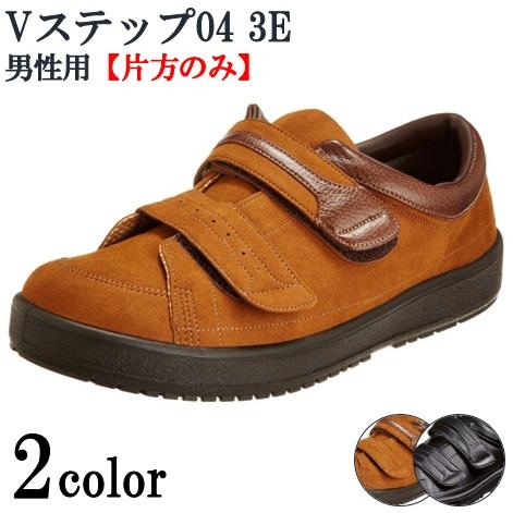 介護シューズ メンズ Vステップ04 ムーンスター 装具 リハビリ 紳士 男性用 靴 片方販売