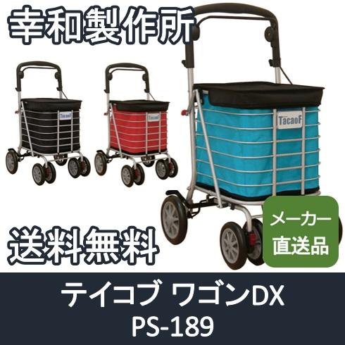 テイコブ ワゴンDX(PS-189) 幸和製作所【メーカー直送品】【送料無料】