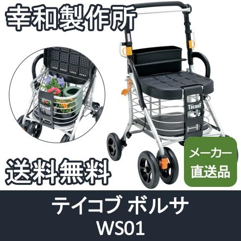 テイコブ ボルサ(WS01) 幸和製作所【メーカー直送品】【送料無料】