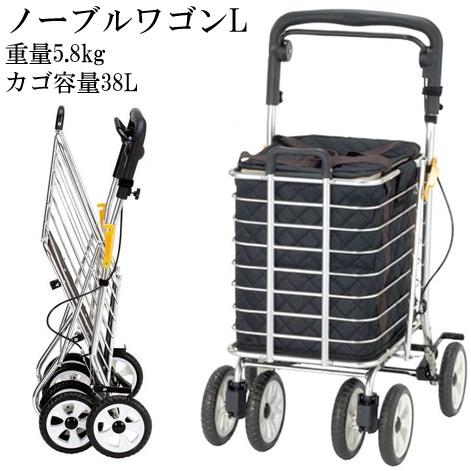 ノーブルワゴン袋付 L NBW-2L マキテック【メーカー直送品】【送料無料】