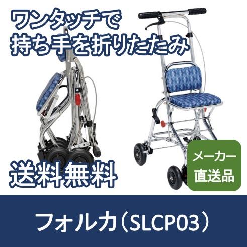 シルバーカー 幸和製作所 フォルカ SICP03 軽量 シンプル 折りたたみ【送料無料】【メーカー直送品】