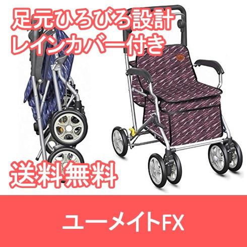 シルバーカー アルミ ユーメイトFX 須恵廣工業 レインカバー付き【送料無料】
