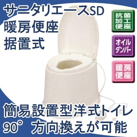補高便座 安寿 サニタリエースSD 暖房便座 据置式【送料無料】