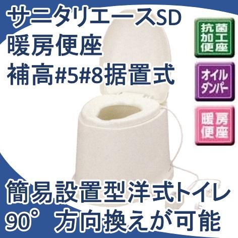 補高便座 安寿 サニタリエースSD 暖房便座 補高#5#8据置式【送料無料】
