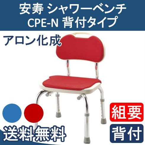 シャワーチェアー 介護 椅子 安寿 シャワーベンチ CPE-N 背付 レッド ブルー アロン化成【組立必要】【送料無料】