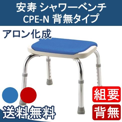 シャワーチェアー 介護 椅子 安寿 シャワーベンチ CPE-N 背無 レッド ブルー アロン化成【組立必要】【送料無料】
