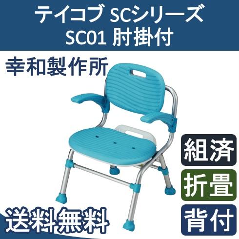 テイコブ SCシリーズ SC01 肘掛付 折りたたみ 幸和製作所【送料無料】