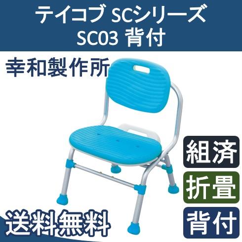 テイコブ SCシリーズ SC03 折りたたみ 背付 幸和製作所【送料無料】