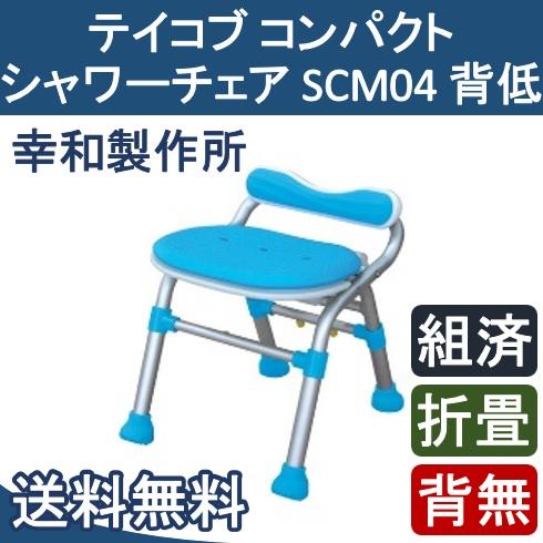 テイコブ コンパクトシャワーチェア 背低 SCM04 折りたたみ 幸和製作所【送料無料】