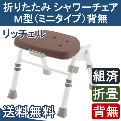 折りたたみ シャワーチェア M型 ミニタイプ 背無 リッチェル【送料無料】