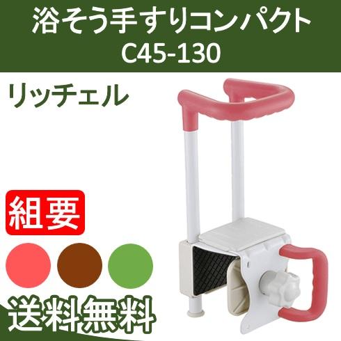 浴そう手すりコンパクト C45-130 リッチェル【送料無料】