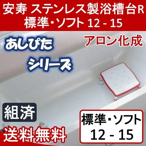 アロン化成 浴槽台 安寿 あしぴたシリーズ ステンレス製浴槽台R 標準・ソフト 12-15