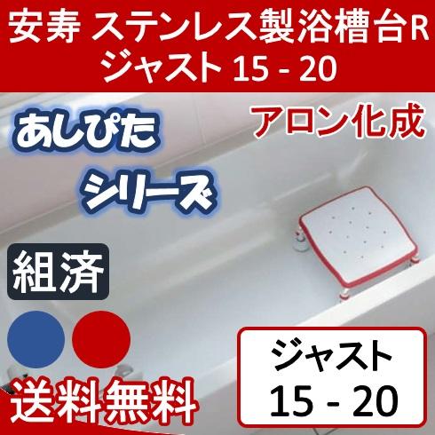 アロン化成 浴槽台 安寿 あしぴたシリーズ ステンレス製浴槽台R ジャスト 15-20