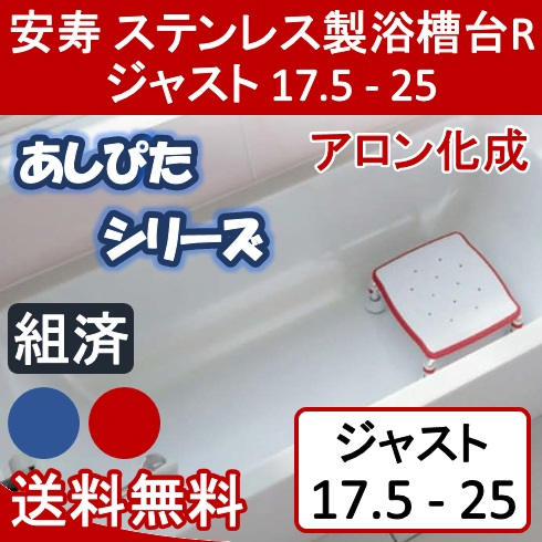 アロン化成 浴槽台 安寿 あしぴたシリーズ ステンレス製浴槽台R ジャスト 17.5-25