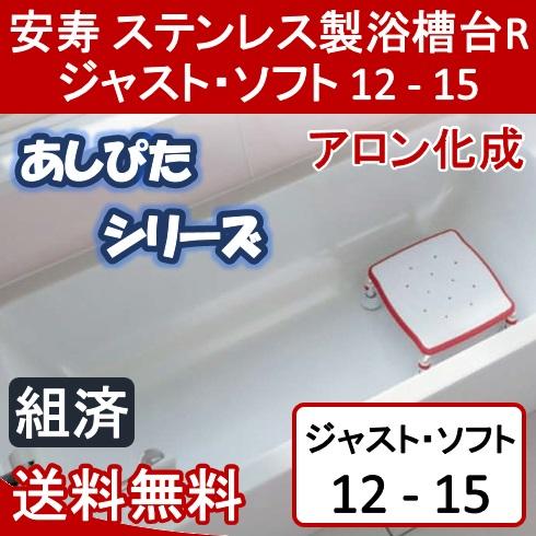 アロン化成 浴槽台 安寿 あしぴたシリーズ ステンレス製浴槽台R ジャスト・ソフト 12-15